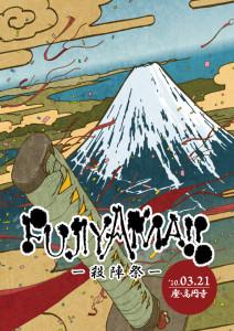 •FUJIYAMA!!-殺陣祭-